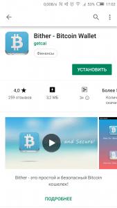 мобильное приложение Bither