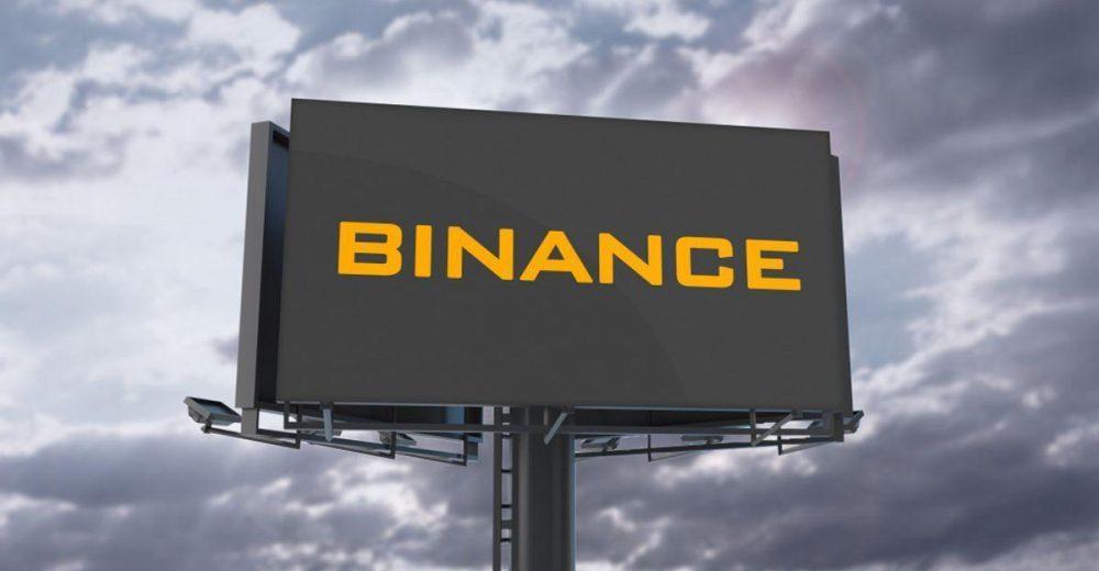 CEO Binance: платформа для торговли фьючерсами появится в сентябре