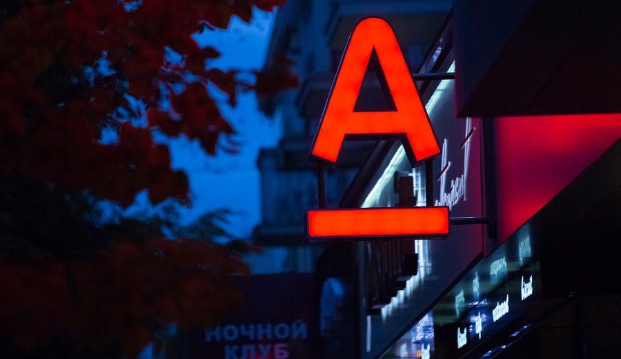Альфа-Банк запускает платформу «Банк как услуга» на блокчейне Waves