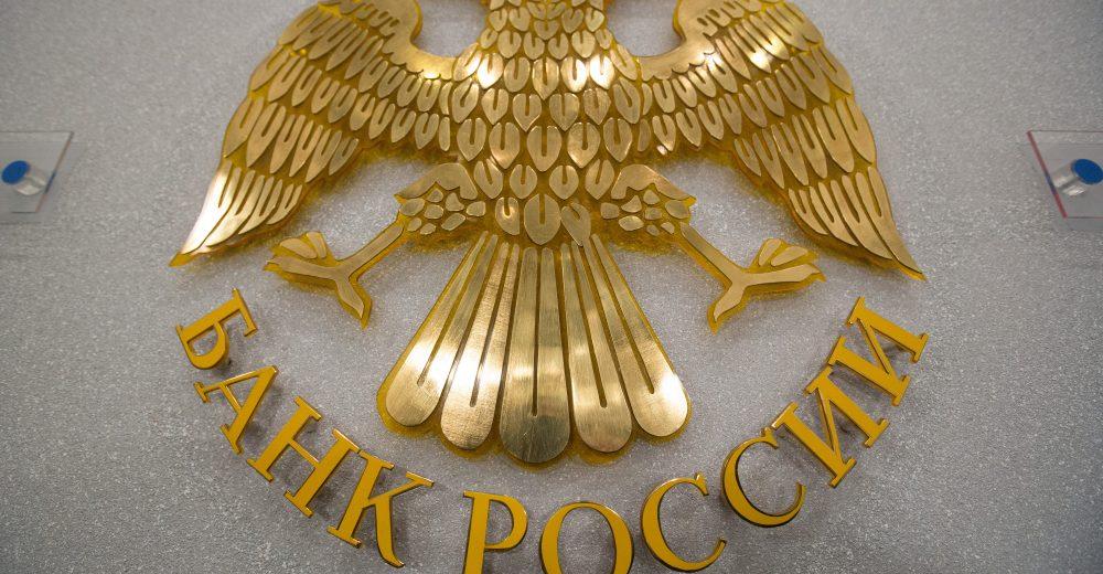 ЦБ РФ: мы боимся задушить прогресс в объятиях нашего нежного регулирования