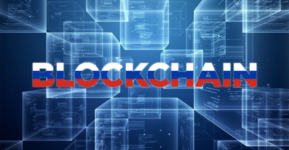 Минкомсвязь: внедрение блокчейна принесет России 1635 млрд рублей к 2024 году