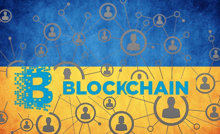 В Украине подписан меморандум о регулировании технологии блокчейн