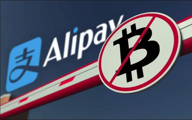 Официально: Alipay запретит все операции криптовалютой