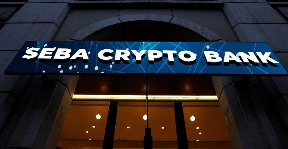 Регулируемый швейцарский крипто банк SEBA запустил свои услуги для клиентов
