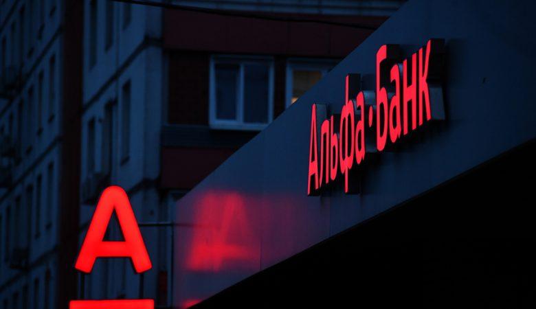 Данные 3,5 тысяч клиентов «Альфа-банка» пытались слить в даркнете.