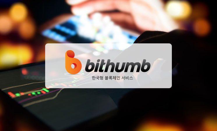 Биткоин-биржа Bithumb выпустит собственный токен