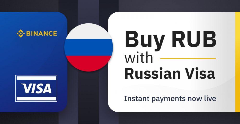 Binance добавила поддержку рубля для владельцев карт Visa