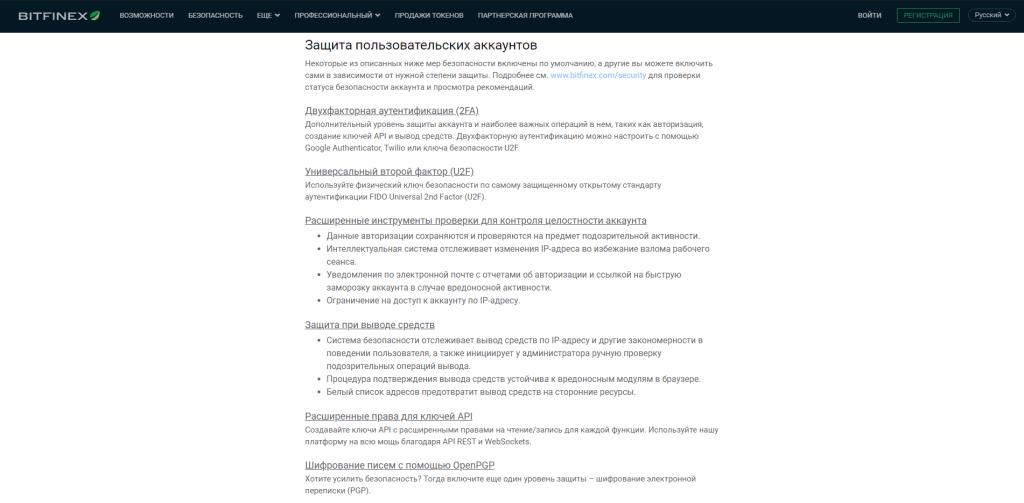 Биржа Bitfinex - Обзор