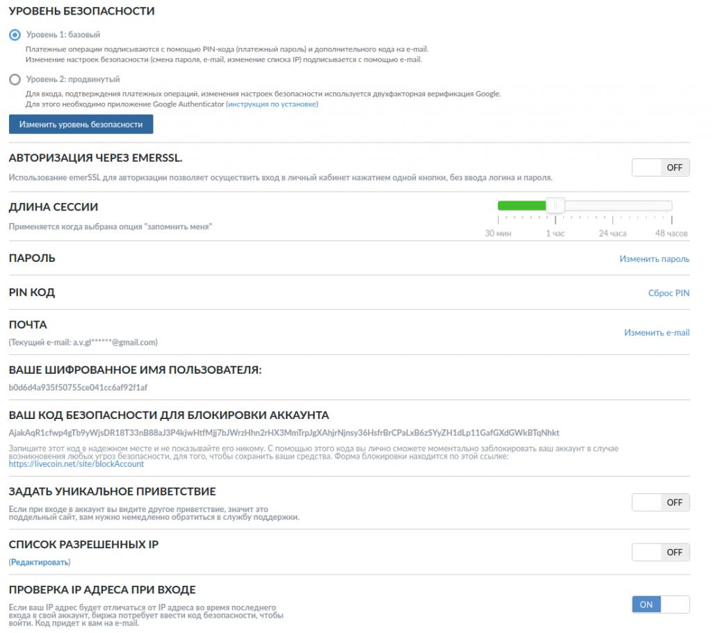 Livecoin - Обзор криптовалютной биржи