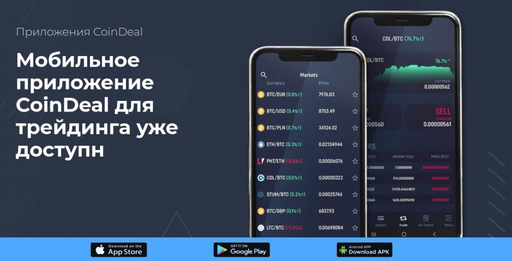 CoinDeal - Обзор криптовалютной биржи