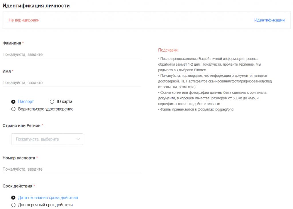 BitForex - Обзор криптовалютной биржи