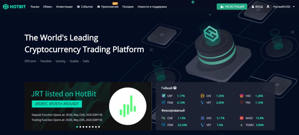 Hotbit - Обзор криптовалютной биржи