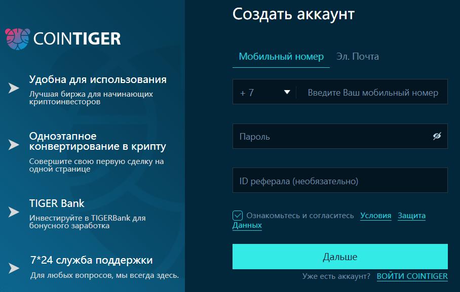CoinTiger - Обзор криптовалютной биржи
