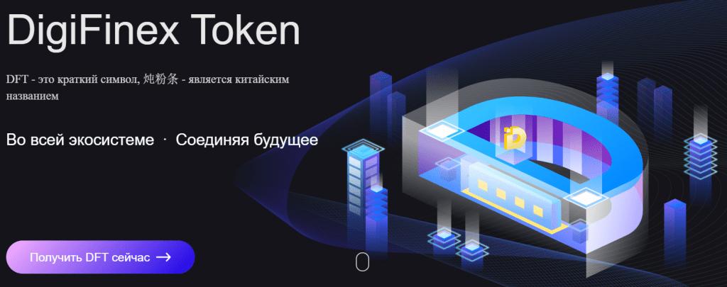 DigiFinex - Обзор криптовалютной биржи