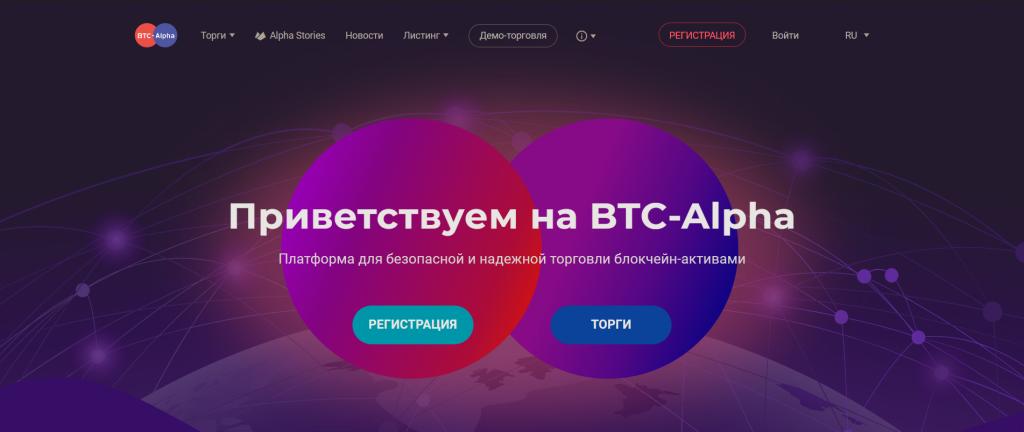 BTC-Alpha - Обзор криптовалютной биржи