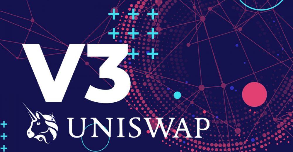 Что известно о Uniswap V3?