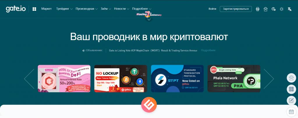 Gate.io - Обзор криптовалютной биржи