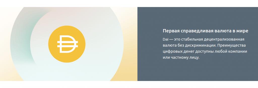 MakerDAO - Обзор DeFi платформы