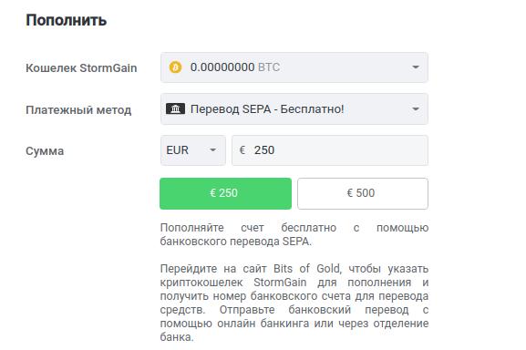 StormGain - Обзор криптовалютной биржи