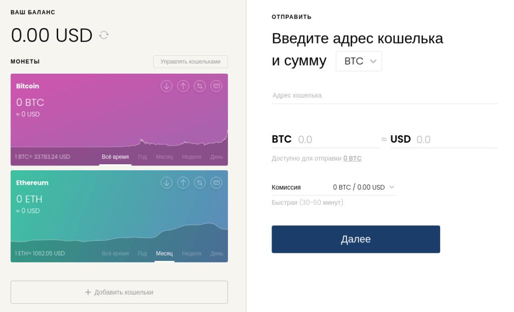 Lumi - Обзор криптовалютного кошелька