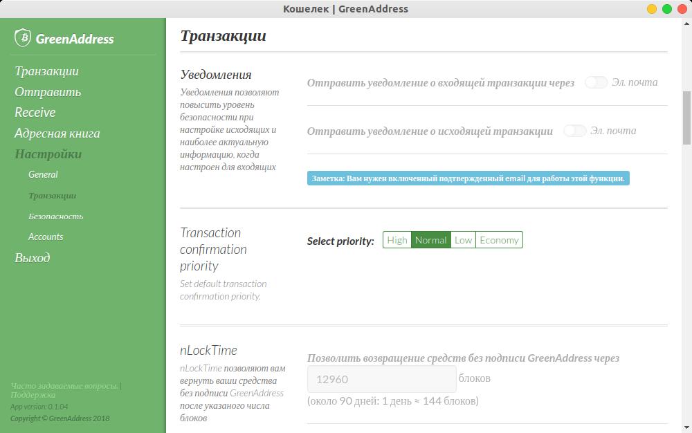 GreenAddress - Обзор биткоин-кошелька