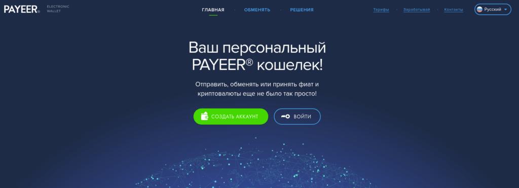 Payeer - Обзор кошелька и биржи для криптовалют